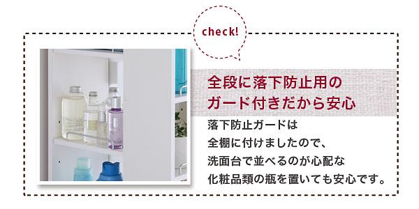 全段に落下防止用のガード付きだから安心 洗面台で並べるのが心配な化粧品類の瓶類を置いても安心です