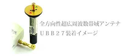 UBB27 HF59B