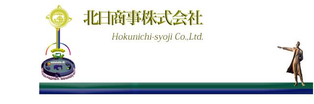 北海道日本 北日商事株式会社