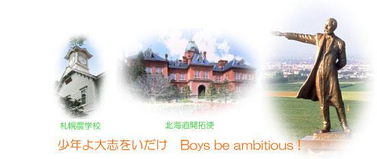 札幌農学校 北海道開拓史 クラーク博士